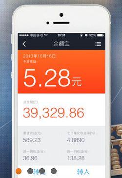 余額宝-250x363